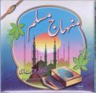 De weg van de moslim, reactionair boek te koop in Nederlandse moskee